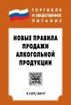 Новые правила продажи алкогольной продукции с изменениями на 01.09.2016